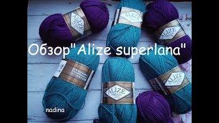 """Обзор пряжи """" ALIZE SuperLana zincir"""".#обзорпряжи#обзортурецкойпряжи#турецкаяпряжа"""