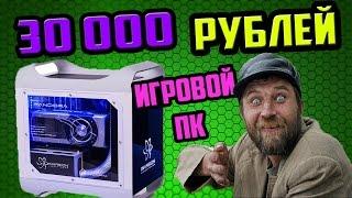 МОЩНЫЙ ПК ЗА 30000 РУБЛЕЙ!!!(, 2016-07-30T07:39:26.000Z)