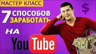 7 СПОСОБОВ ЗАРАБОТАТЬ  НА YOUTUBE Мастер Класс от YouTube ACADEMY™ Станислав Чорней