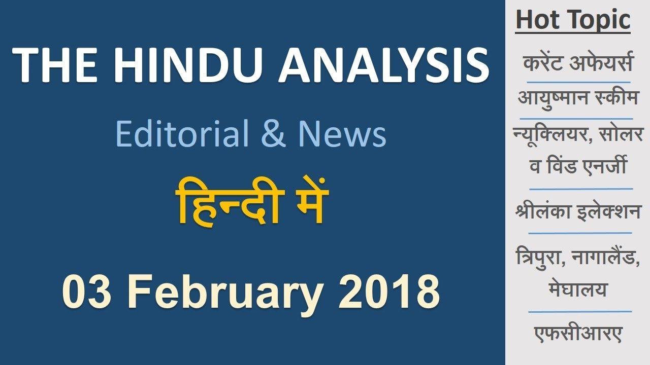 Hinduism Analysis