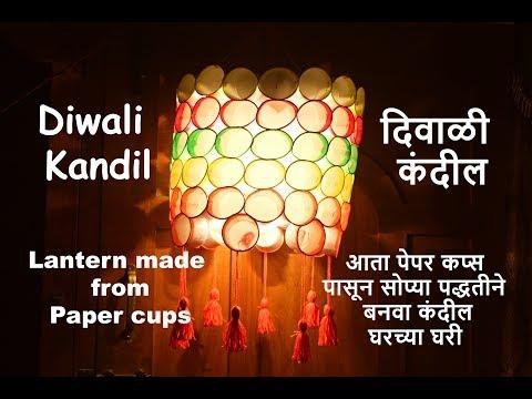 DIY How to make Kandil/Lantern using Paper Cups | Diwali Kandil making | Akash Kandil | Lantern
