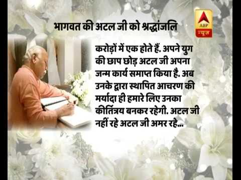 Atal Bihari Vajpayee: Former PM`s Death Has Left Emptiness In Our Lives: Mohan Bhagwat | ABP News