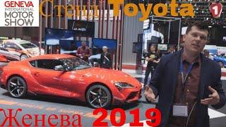 TOYOTA COROLLA и SUPRA 2019 Женевский автосалон