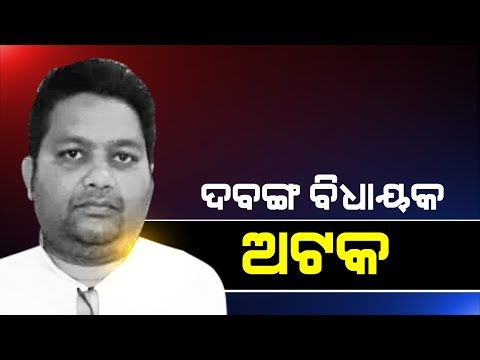 Sit Up Row: Patnagarh MLA Saroj Meher Detained In Balangir SP Office For Investigation