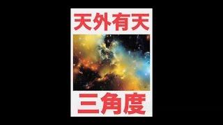 天外有天 Official MV 官方完整版 MV - 陳冠希 / MC仁 / 廚房仔 (三角度(二) 3 CORNERS II)
