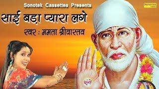 साईं बड़ा प्यारा लगे | Mamta Shriwastav | Shree Sai Baba Song | Shirdi Bhajan | sonotek