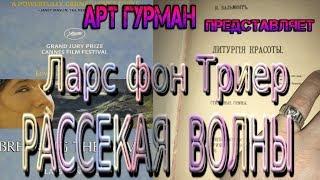 фильм Ларса фон Триера РАССЕКАЯ ВОЛНЫ