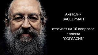 Анатолий Вассерман - 10 вопросов проекта