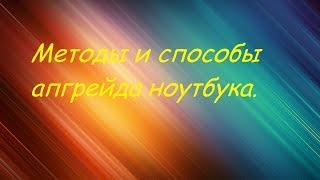 Методы и способы апгрейда ноутбука.(, 2016-08-27T13:57:47.000Z)