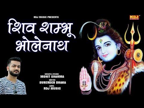 भोले बाबा 2018 DJ Song # Shiv Shambhu Bholenath # New Bhole Baba DJ Song 2018 # Mohit Sharma # NDJ