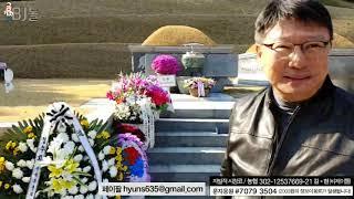 박정희 대통령 아들 박지만 회장, 박대통령 탄신 101주년 묘소 참배 모습. 심기가 굳고 차분한 모습입니다. 감사하고 죄송하고 고맙고 미안합니다.