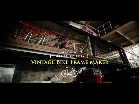 อาชีพนอกกระแส : ช่างทำเฟรมจักรยานวินเทจ (VINTAGE BIKE FRAME MAKER)