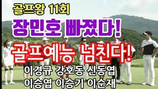 '골프예능 전성시대' 이끈 TV조선 골프왕! 오늘 방송…