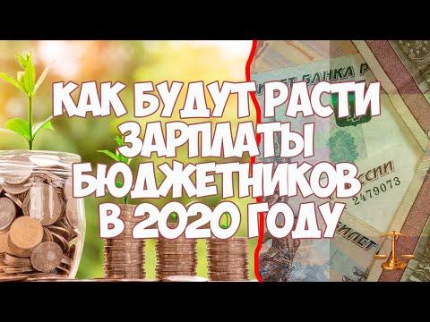 Как будут расти зарплаты бюджетников в 2020 году