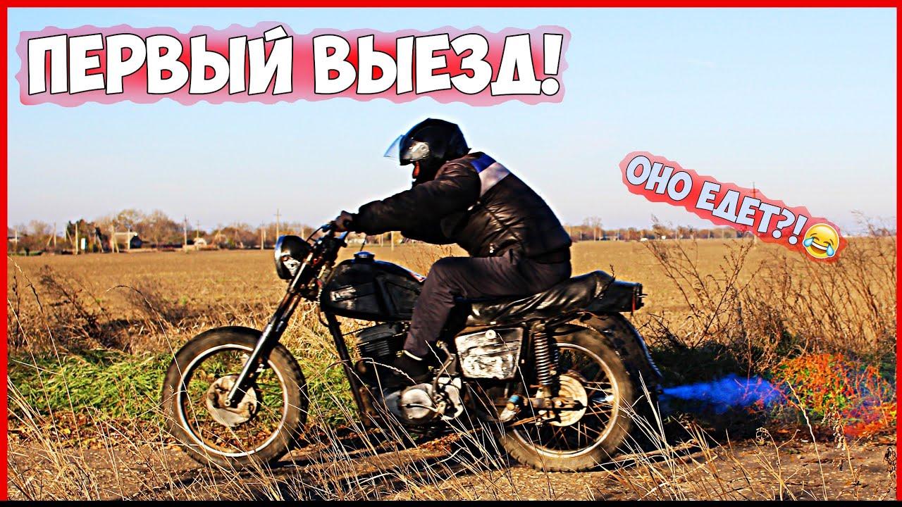ИЖ ПЛАНЕТА 5 - НЕУДАЧНЫЙ ПЕРВЫЙ ВЫЕЗД !!!