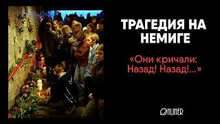 Самая жуткая трагедия в истории страны: док. фильм Немига '99