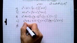 №22 алгебра 8 класс Макарычев