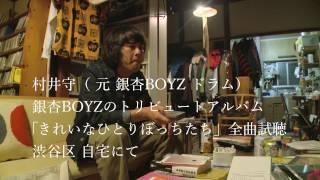 銀杏BOYZを愛してやまない超豪華メンバーによる夢のトリビュート完成記...