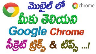 Best Cool Google chrome Tricks You Should Try || in telugu 2017 || By Telugu Techworld