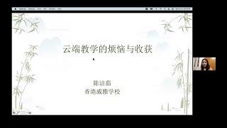 Publication Date: 2021-06-05 | Video Title: 【名家講座#19】 雲端教學的煩惱與收穫|精華重溫|國際漢語