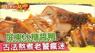 屏東冰糖醬鴨 古法熬煮老饕瘋迷《進擊的台灣》第034集