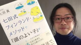 七田式フィンランド・メソッドで「頭のよい子が育つ本』七田眞 ご購入は...