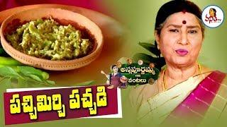 Instant Green Chilli Pickle in 5 Min / పచ్చిమిర్చి పచ్చడి | Annapurnamma Gari Vantalu | Vanitha TV
