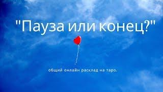 """ПАУЗА ИЛИ КОНЕЦ"" общий онлайн расклад на таро."