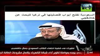 تطورات في قضية اختفاء الكاتب السعودي جمال خاشقجي