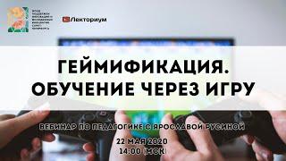Геймификация. Обучение через игру | Вебинар по педагогике с Ярославой Русиной