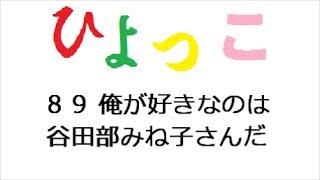 ひよっこ 第89回 「連続テレビ小説 ひよっこ Part1 (NHKドラマ・ガイ...
