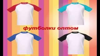 Футболки оптом(, 2014-06-06T13:29:51.000Z)