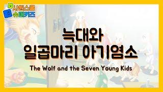 [시원스쿨 어린이영어] 늑대와 일곱마리 아기염소 | T…