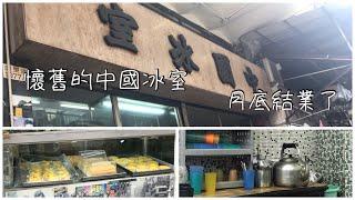 【中國冰室】將於月底結業,懷舊一番時,遇到貓店長及華記!祝各位聖誕節快樂!