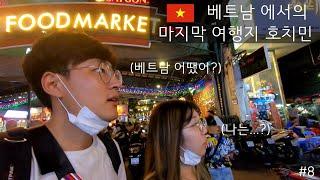 #8(베트남/??) 하루만에 도시관광 끝내기|비싼물가?…