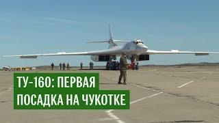 Ракетоносцы Ту-160 впервые сели на Чукотке