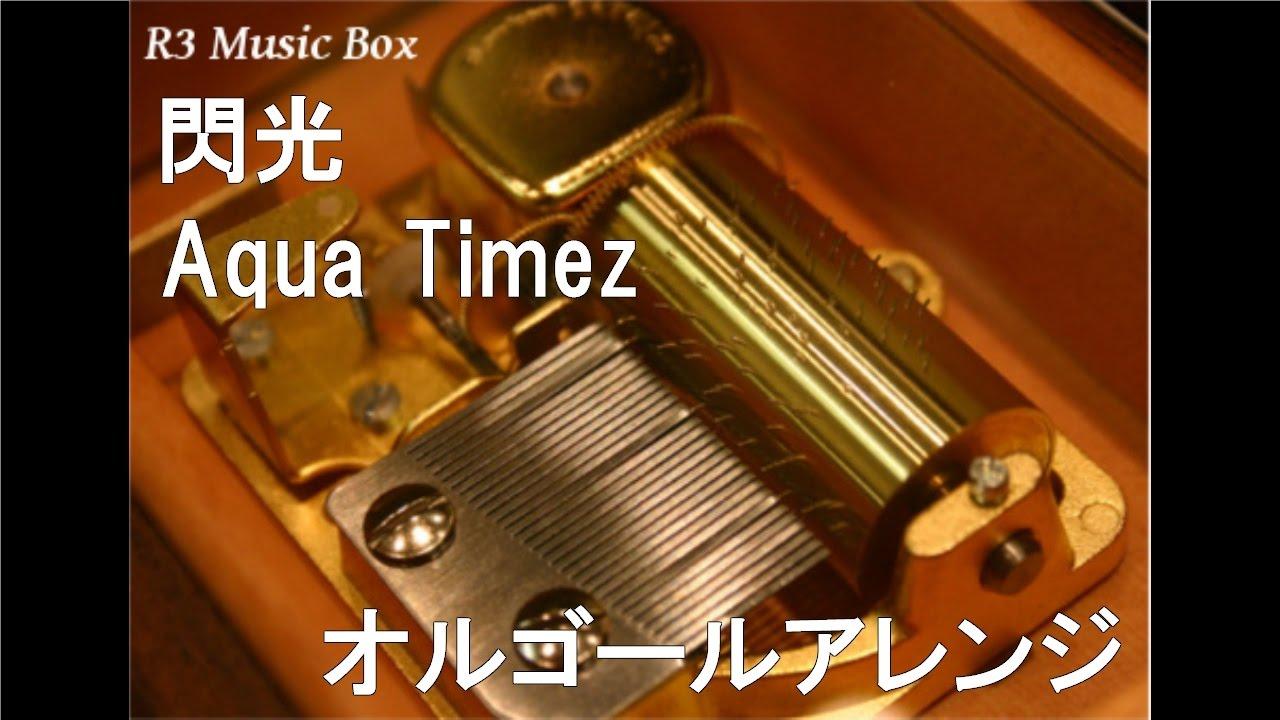 閃光/Aqua Timez【オルゴール】 ...