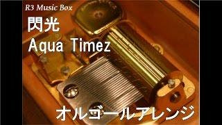 閃光/Aqua Timez【オルゴール】