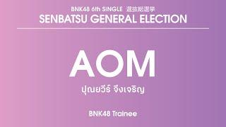 BNK48 Trainee Punyawee Jungcharoen (Aom)