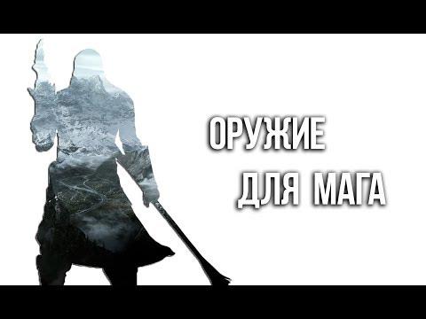 видео: skyrim ЛУЧШЕЕ ОРУЖИЕ ДЛЯ МАГА - победитель в любой схватки