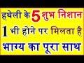Lucky Signs on Palm Hand Reading Hast Rekha हथेली में 5 शुभ निशान