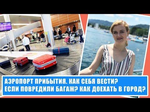 ПЕРВЫЙ ПОЛЕТ НА САМОЛЕТЕ: Как вести себя в аэропорту прилета? Повредили багаж? Аэропорт прибытия