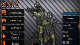 Как играть с другом по сети в Special Forces Group 2