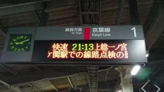 【JR東日本】稲毛海岸駅 案内放送