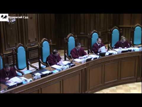Про визнання неконституційними окремих положень ЗУ Про судоустрій і статус суддів