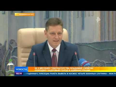 """Губернатор Сипягин устроил """"кадровую катастрофу"""" во Владимирской области"""