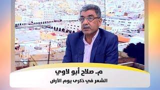 م. صلاح أبو لاوي - الشعر في ذكرى يوم الأرض