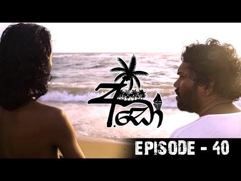 අඩෝ - Ado | Episode - 40 | Sirasa TV