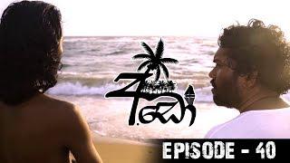 අඩෝ - Ado | Episode - 40 | Sirasa TV Thumbnail