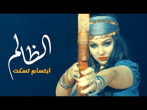Ibtissam Tiskat - Eddalem (EXCLUSIVE Music Video) | (إبتسام تسكت - الظالم (فيديو كليب